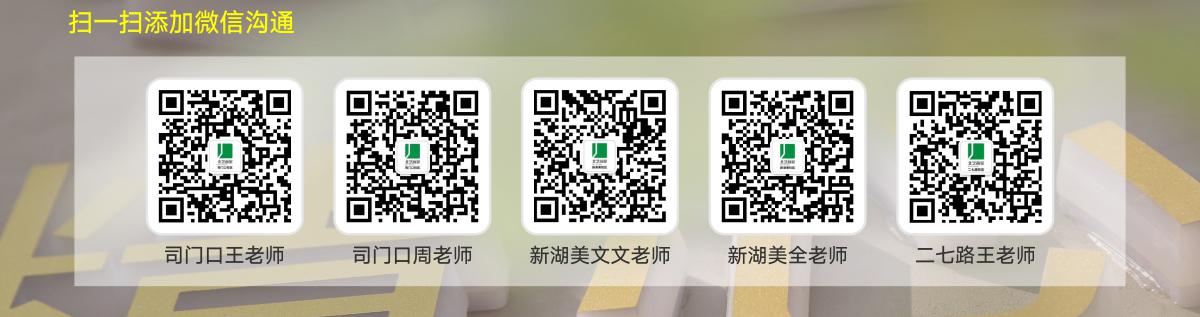 北艺画室咨询微信