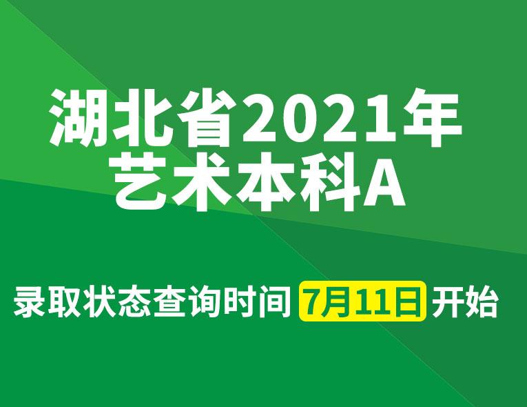 湖北省2021年艺术本科A录取状态查询时间从7月11日开始