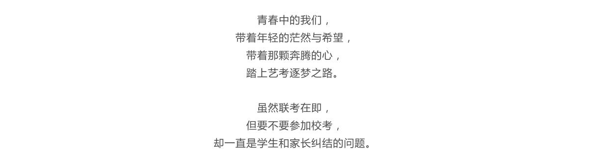 北艺画室2021年校考招生简章