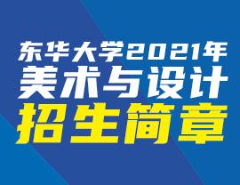 东华大学2021年美术与设计学类本科招生简章