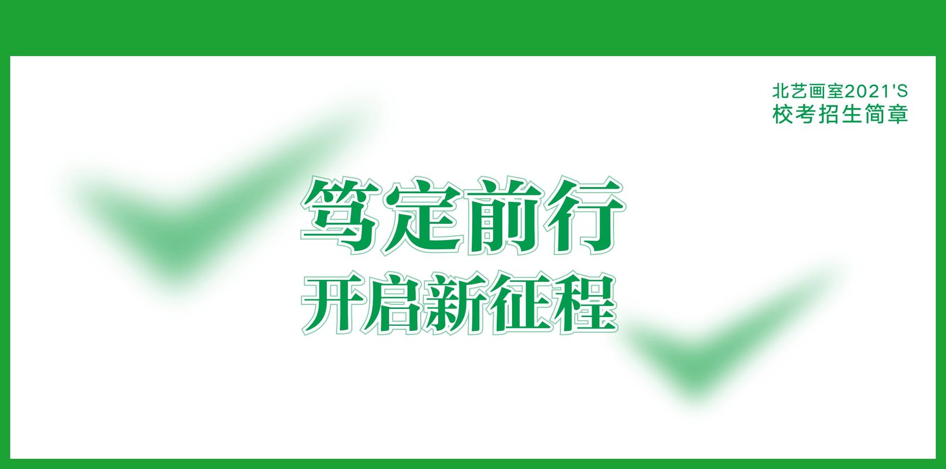 2021届校考班招生简章