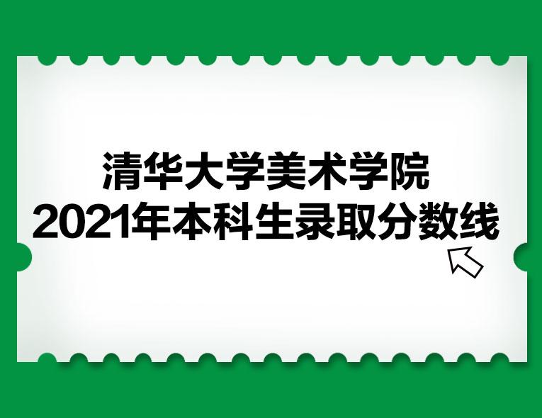 2021年清华大学美术学院本科生录取分数线