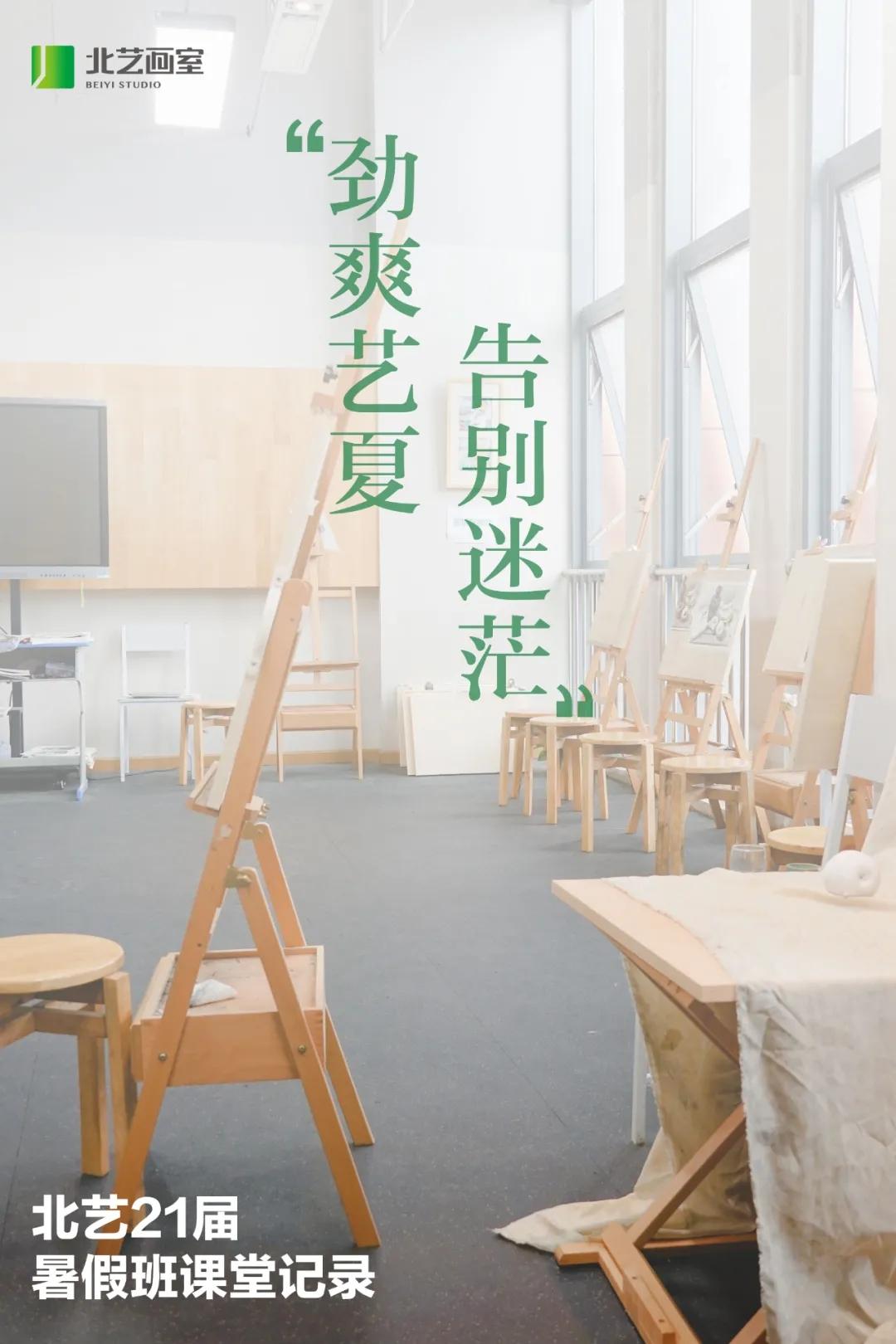 北艺画室暑期班课堂场景