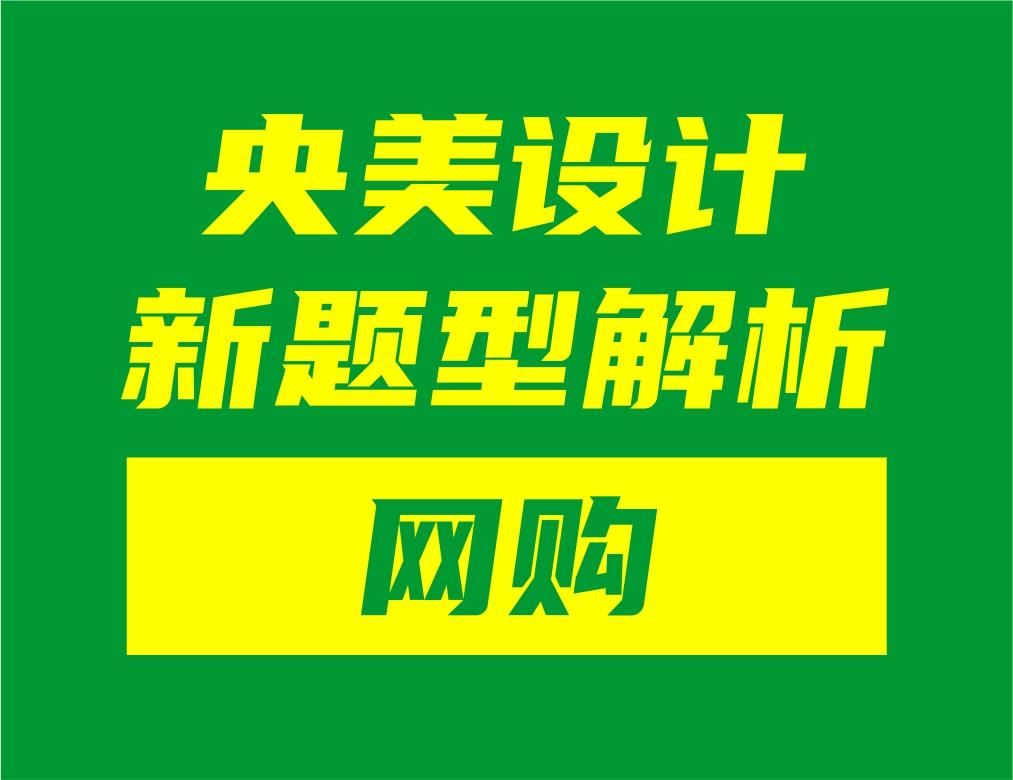 """央美设计新题型""""网购""""解析"""