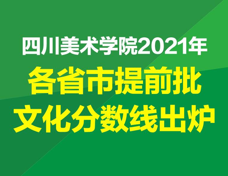 四川美术学院2021各省市提前批文化分数线出炉