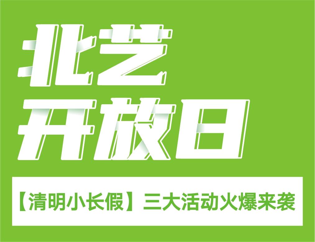 【清明小长假】北艺-2021校园开放日,三大活动火爆来袭!
