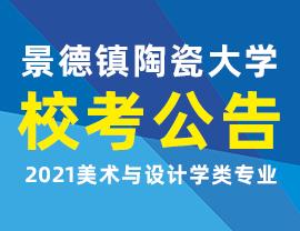 景德镇陶瓷大学2021美术与设计学类专业校考公告