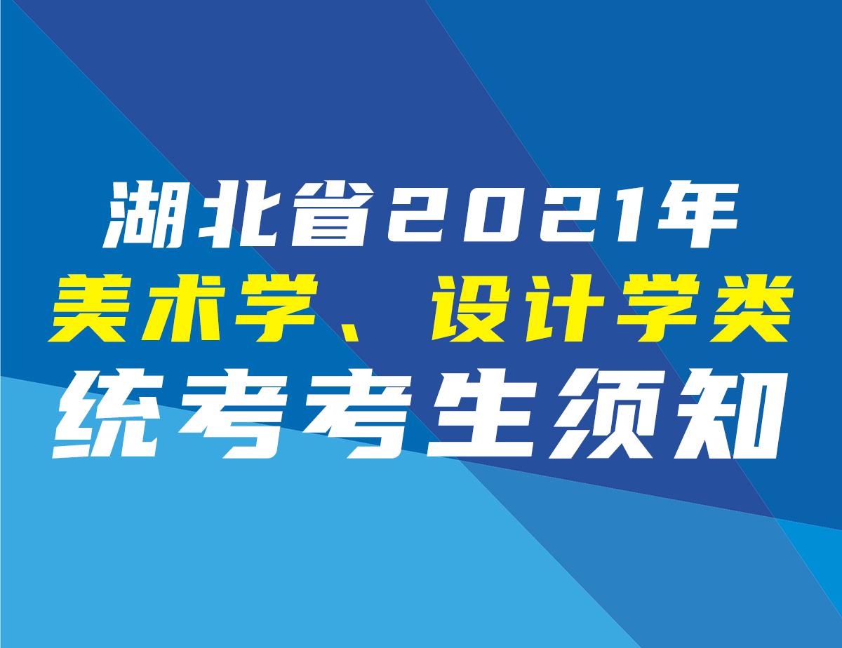 湖北省2021年美术学、设计学类统考考生须知