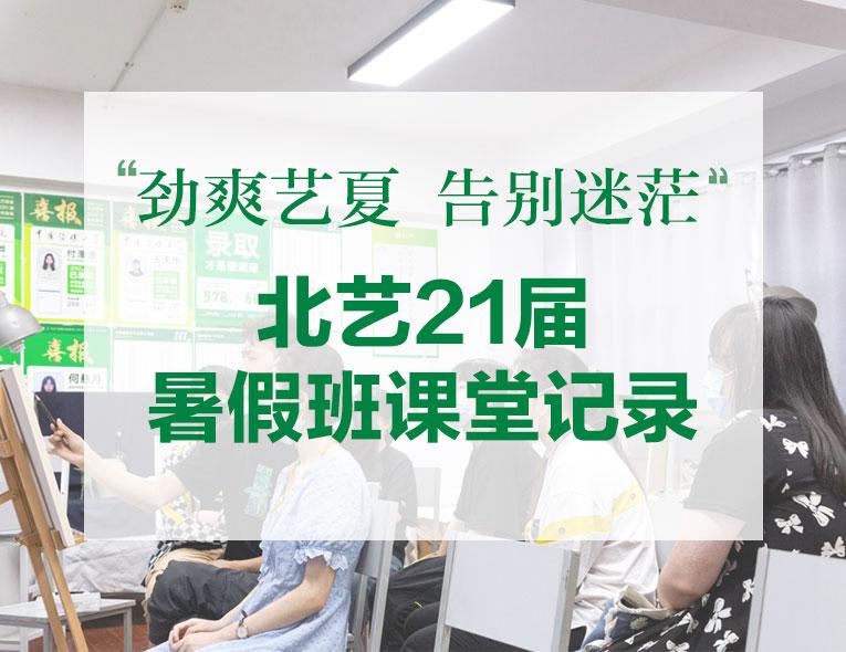 劲爽艺夏,告别迷茫 | 北艺21届暑假班课堂记录