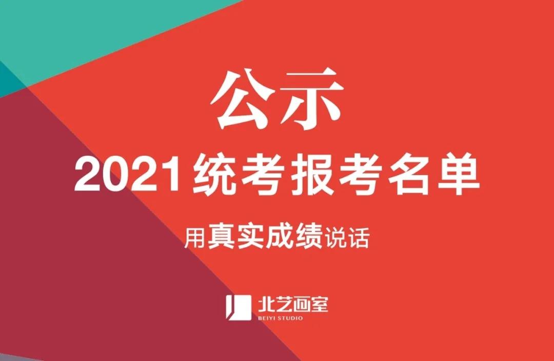 北艺画室2021届统考报考学员名单公示
