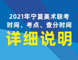 2021年宁夏美术联考时间、考点、查分时间详细说明