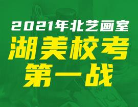 【北艺出征】 2021年北艺画室湖美校考第一战!