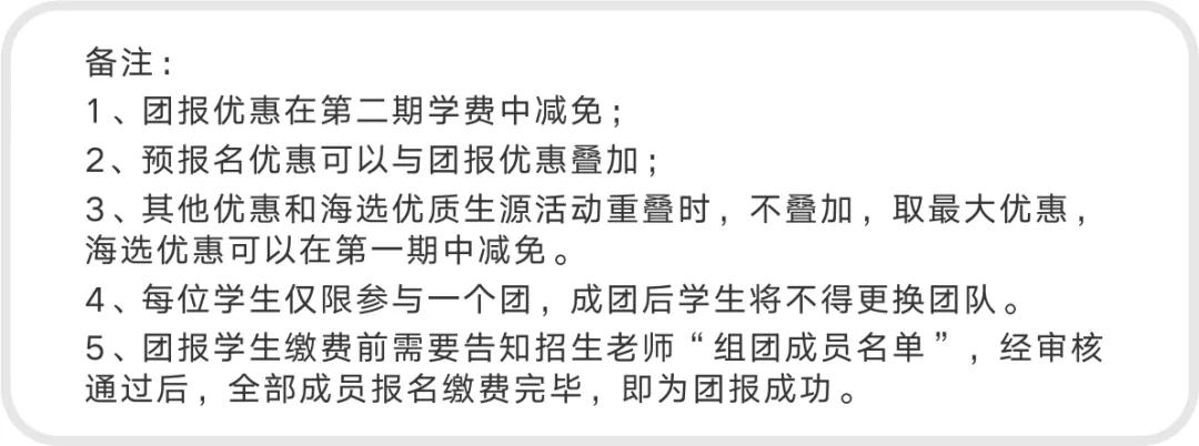 2022届高三集训预报名招生简章