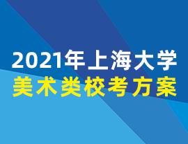 2021年上海大学美术类校考方案