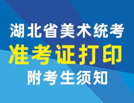 湖北省2021年美术统考准考证打印手册