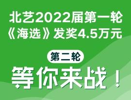北艺2022届第一轮《海选》发奖4.5万元,第二轮海选等你来战!