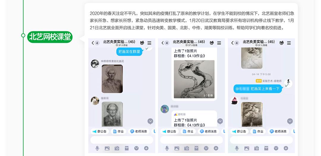 北艺画室集训招生简章