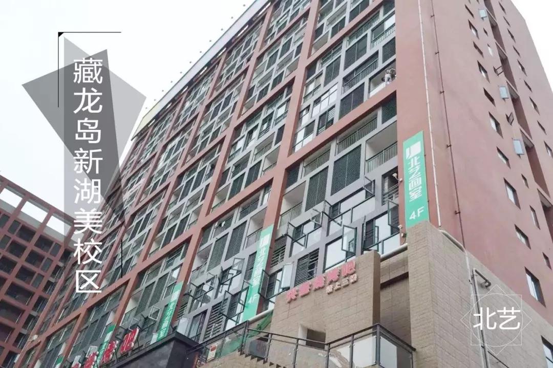 藏龙岛新湖美校区