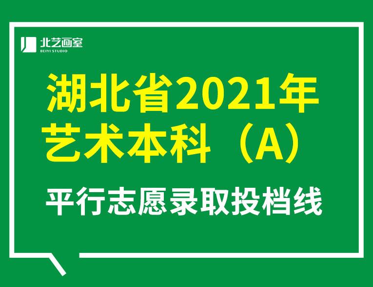 湖北省2021年【艺术本科A】平行志愿投档线发布